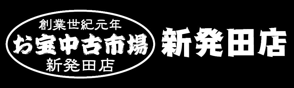 お宝中古市場 新発田店